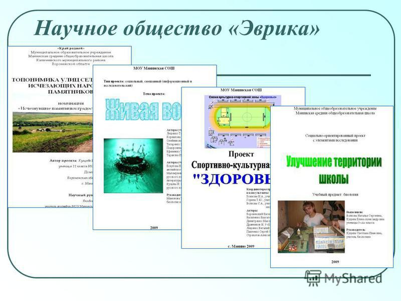 Научное общество «Эврика»