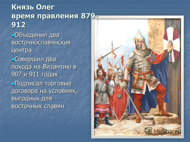 Объединил два восточнославянских центра Объединил два восточнославянских центра Совершил два похода на Византию в 907 и 911 годах Совершил два похода на Византию в 907 и 911 годах Подписал торговые договора на условиях, выгодных для восточных славян