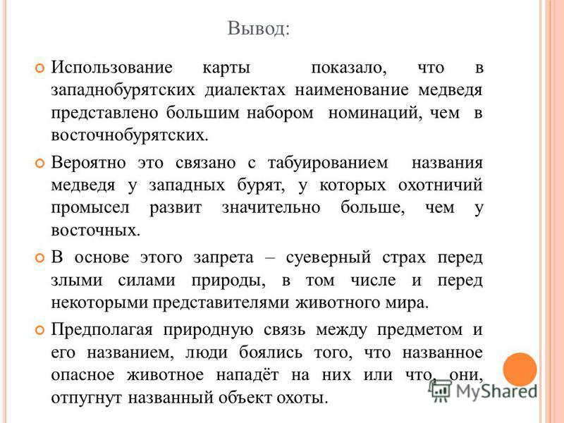 Вывод: Использование карты показало, что в западно бурятских диалектах наименование медведя представлено большим набором номинаций, чем в восточно бурятских. Вероятно это связано с табуированием названия медведя у западных бурят, у которых охотничий