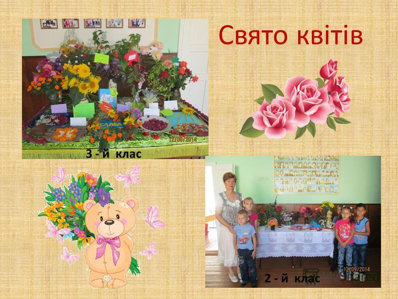 Свято квітів 3 - й клас 2 - й клас