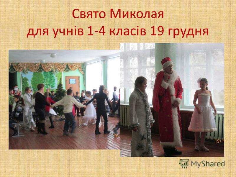 Свято Миколая для учнів 1-4 класів 19 грудня