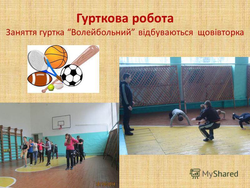 Гурткова робота Заняття гуртка Волейбольний відбуваються щовівторка