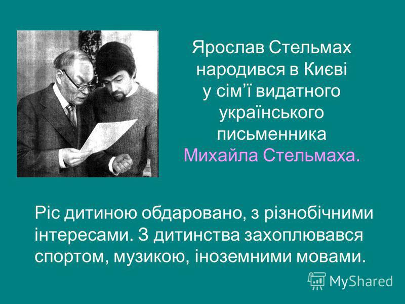 Ярослав Стельмах народився в Києві у сімї видатного українського письменника Михайла Стельмаха. Ріс дитиною обдаровано, з різнобічними інтересами. З дитинства захоплювався спортом, музикою, іноземними мовами.