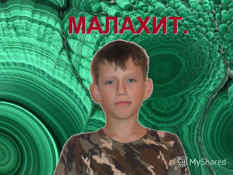 МАЛАХИТ.