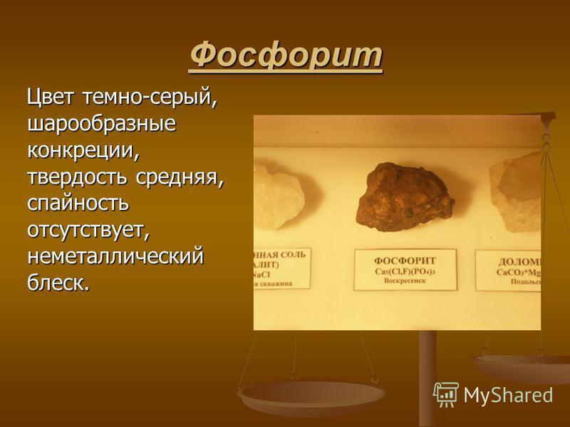 Фосфорит Цвет темно-серый, шарообразные конкреции, твердость средняя, спайность отсутствует, неметаллический блеск.