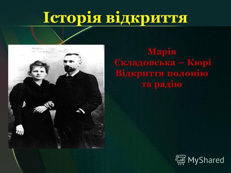 Історія відкриття Марія Складовська – Кюрі Складовська – Кюрі Відкриття полонію та радію