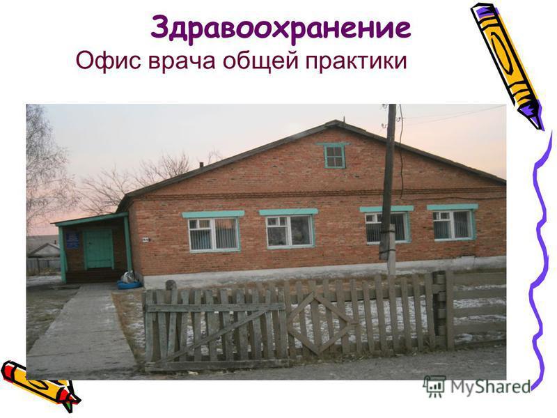 Здравоохранение Офис врача общей практики