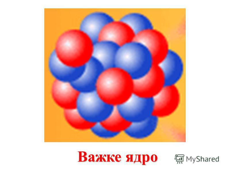 Важке ядро