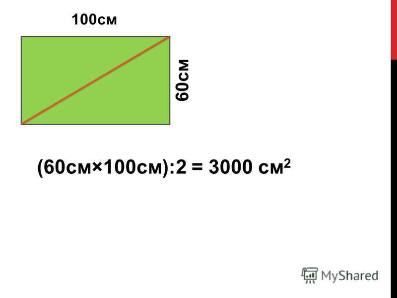 100 см 60 см (60 см×100 см):2 = 3000 см 2