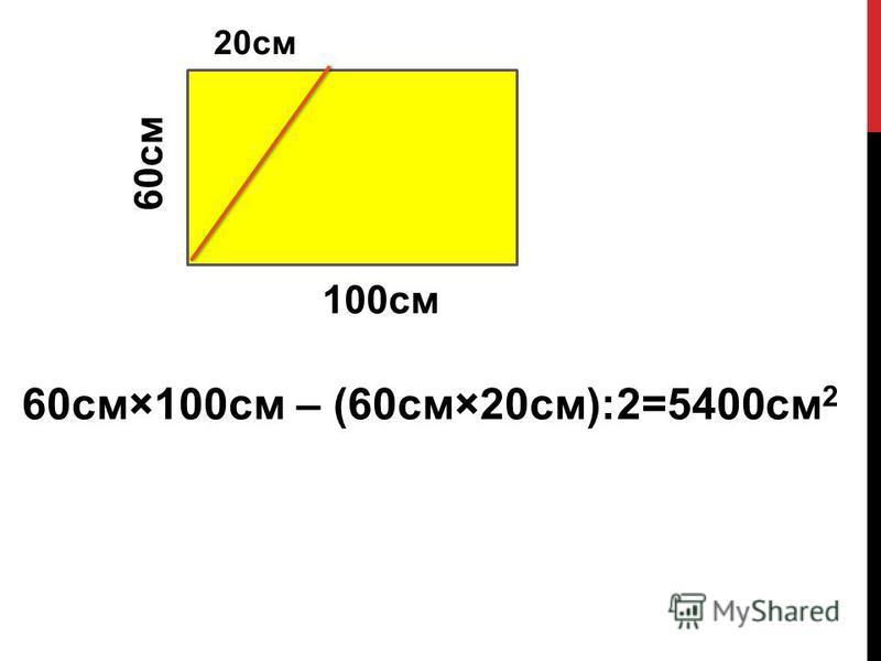 60 см×100 см – (60 см×20 см):2=5400 см 2 60 см 20 см 100 см
