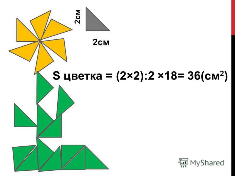 2 см S цветка = (2×2):2 ×18= 36(см 2 )