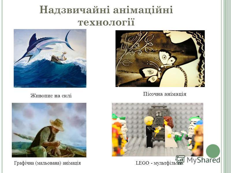 Надзвичайні анімаційні технології Живопис на склі Пісочна анімація LEGO - мультфільмиГрафічна (мальована) анімація