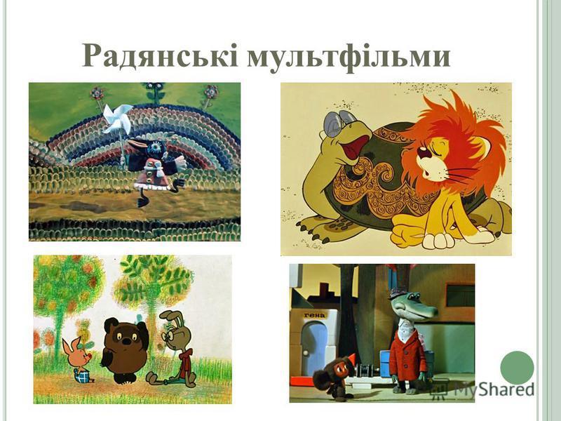 Радянські мультфільми