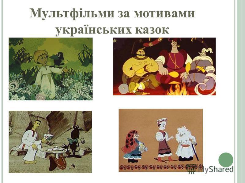 Мультфільми за мотивами українських казок