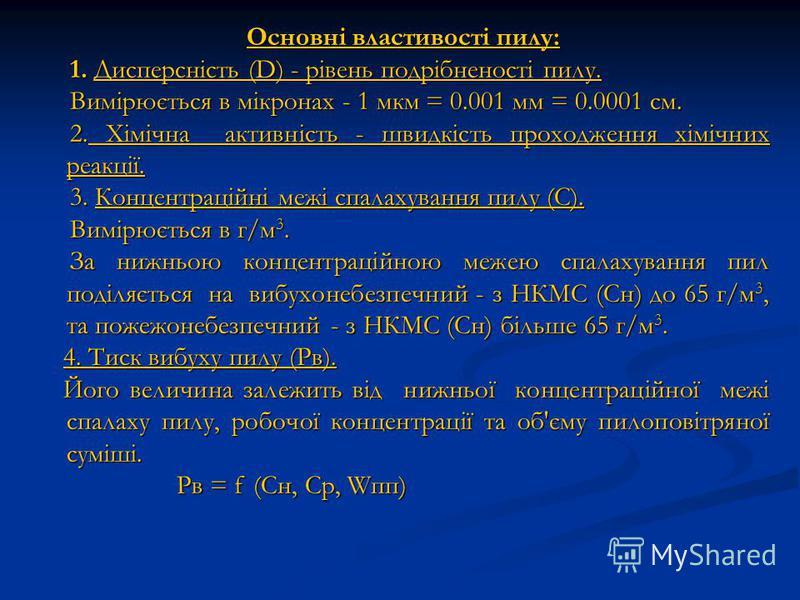 Основні властивості пилу: 1. Дисперсність (D) - рівень подрібненості пилу. 1. Дисперсність (D) - рівень подрібненості пилу. Вимірюється в мікронах - 1 мкм = 0.001 мм = 0.0001 см. Вимірюється в мікронах - 1 мкм = 0.001 мм = 0.0001 см. 2. Хімічна актив