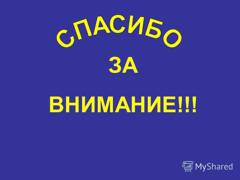 ЗА ВНИМАНИЕ!!!