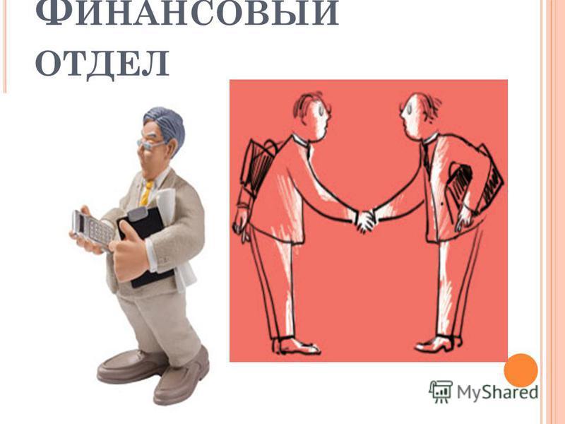 Ф ИНАНСОВЫЙ ОТДЕЛ