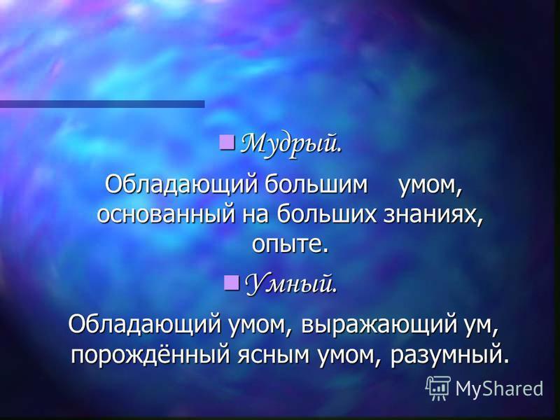 Михаил Евграфович Салтыков- Щедрин «Премудрый пескарь»