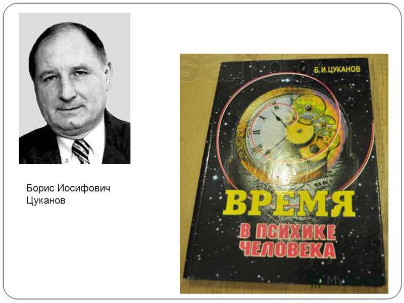 Борис Иосифович Цуканов