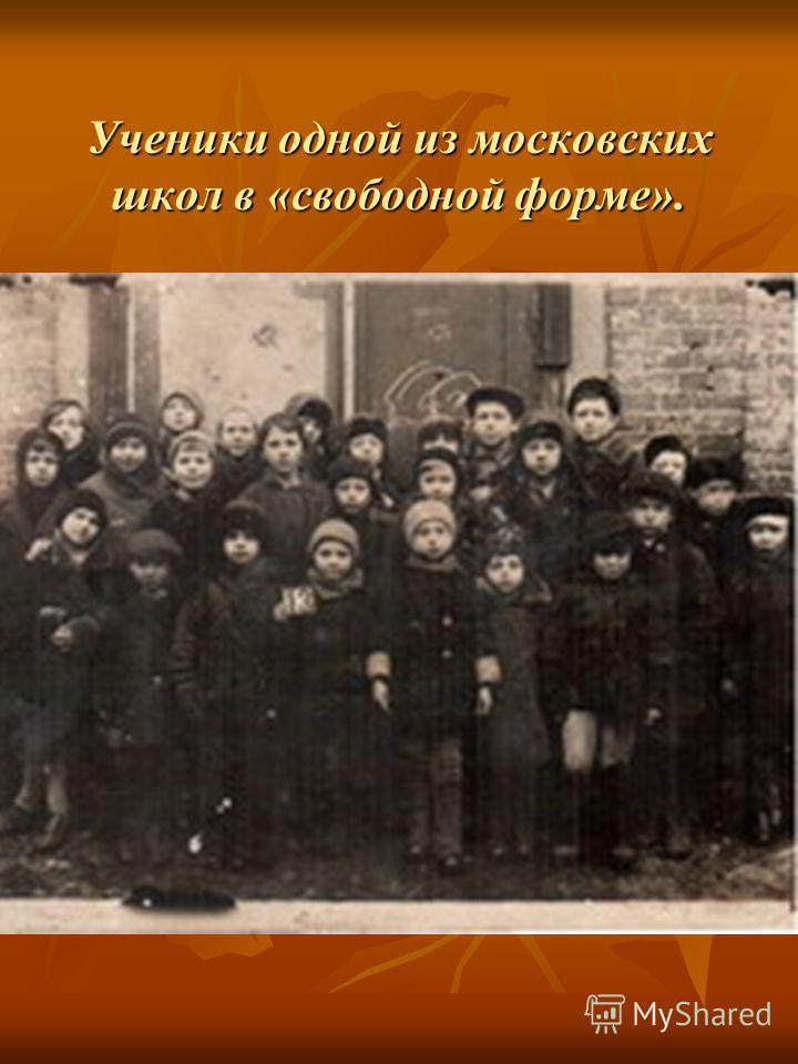 Ученики одной из московских школ в «свободной форме».