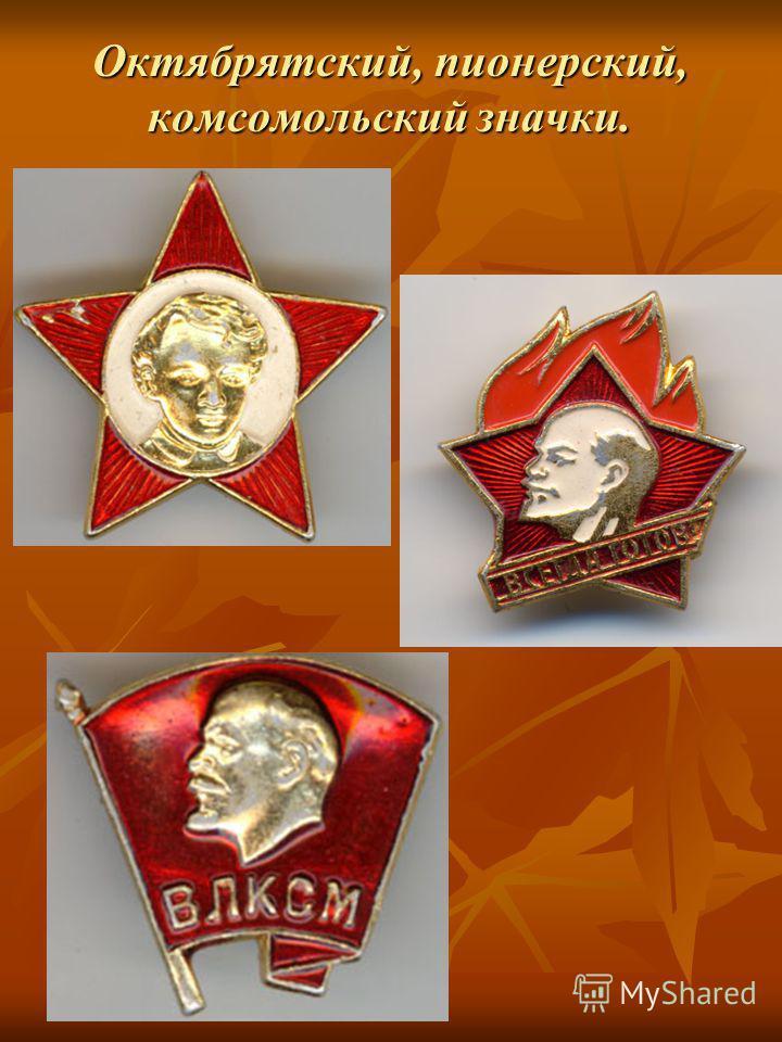 Октябрятский, пионерский, комсомольский значки.