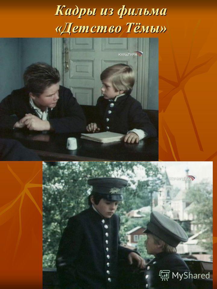 Кадры из фильма «Детство Тёмы»