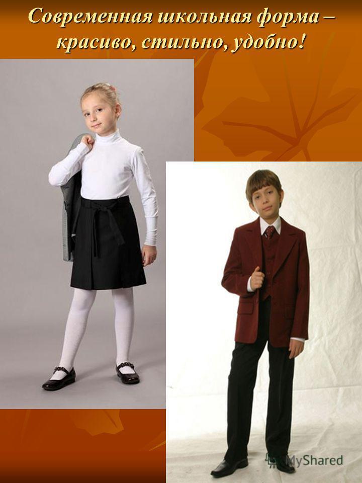 Современная школьная форма – красиво, стильно, удобно!