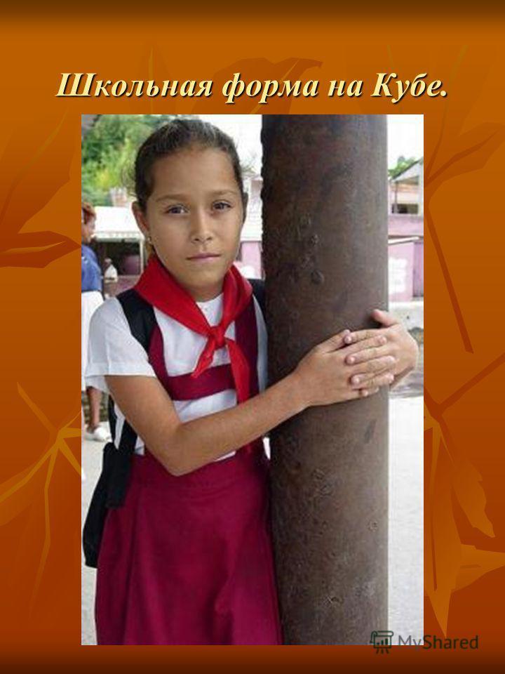 Школьная форма на Кубе.