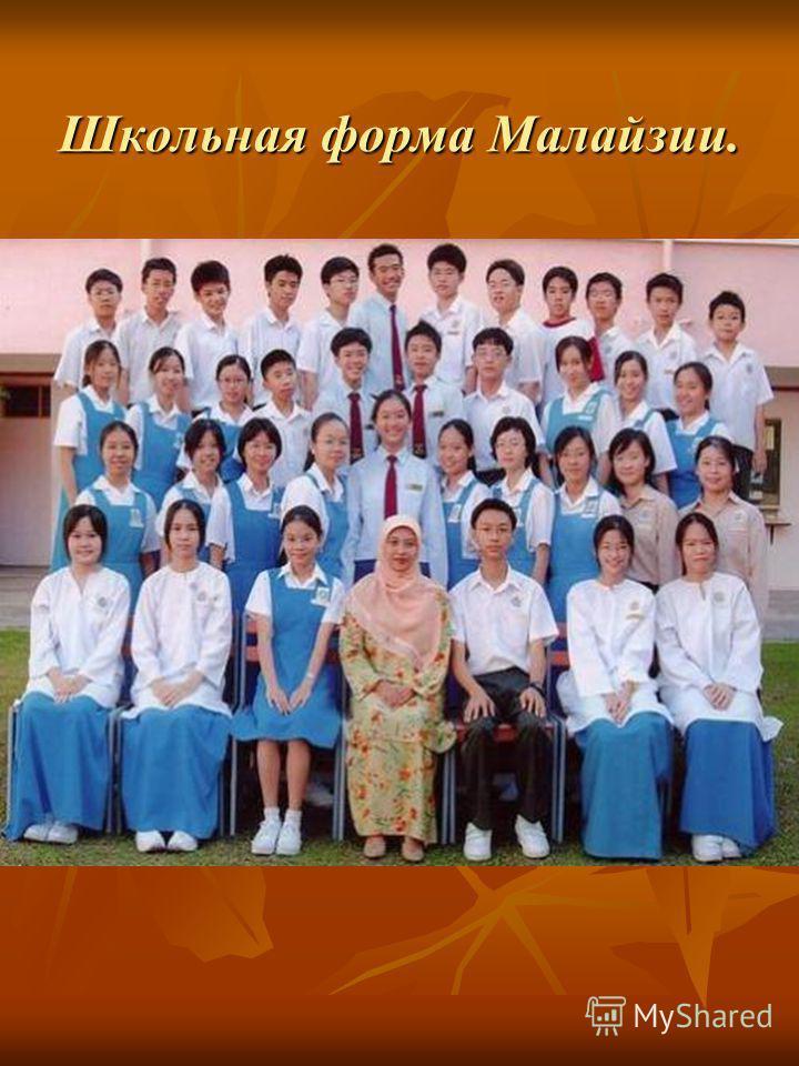 Школьная форма Малайзии.