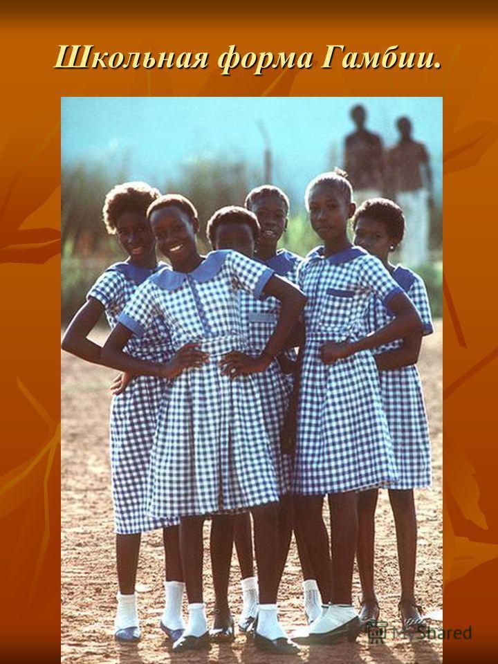 Школьная форма Гамбии.
