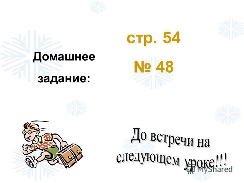 Домашнее задание: стр. 54 48