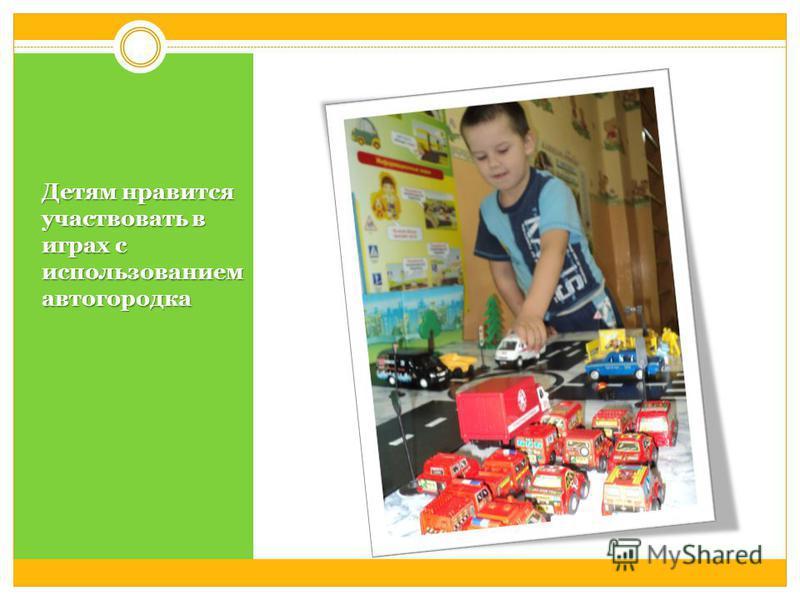 Детям нравится участвовать в играх с использованием автогородка