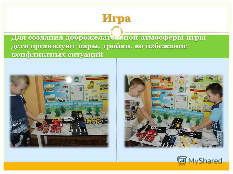 Для создания доброжелательной атмосферы игры дети организуют пары, тройки, во избежание конфликтных ситуаций Игра