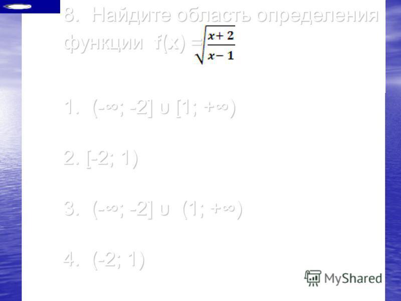 8. 8. 8. Найдите область определения функции f(x) = 1. (-; -2] υ [1; +) 2. [-2; 1) 3. (-; -2] υ (1; +) 4. (-2; 1)