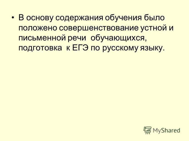 В основу содержания обучения было положено совершенствование устной и письменной речи обучающихся, подготовка к ЕГЭ по русскому языку.