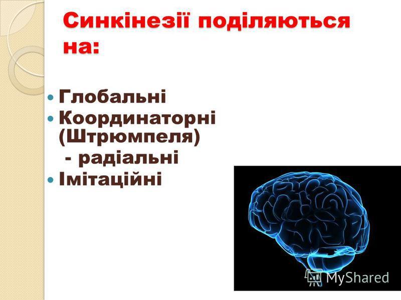 Синкінезії поділяються на: Глобальні Координаторні (Штрюмпеля) - радіальні Імітаційні