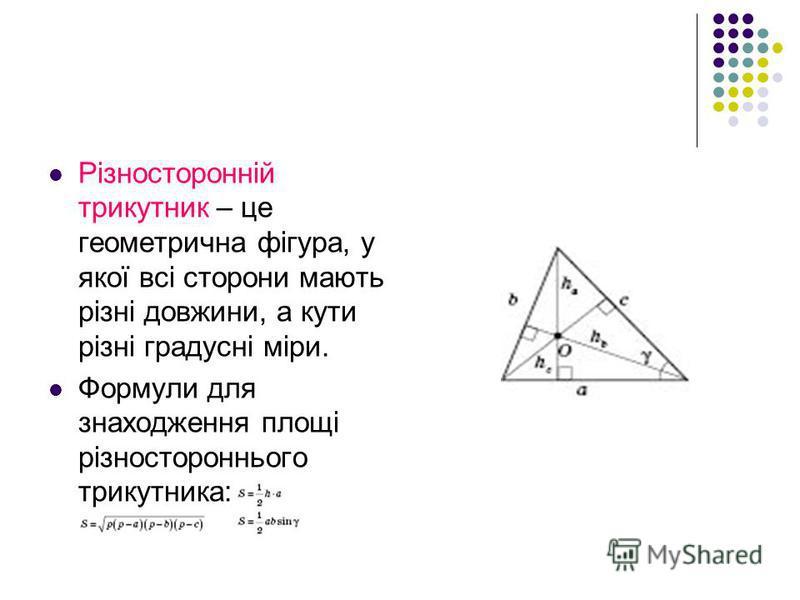 Різносторонній трикутник – це геометрична фігура, у якої всі сторони мають різні довжини, а кути різні градусні міри. Формули для знаходження площі різностороннього трикутника: