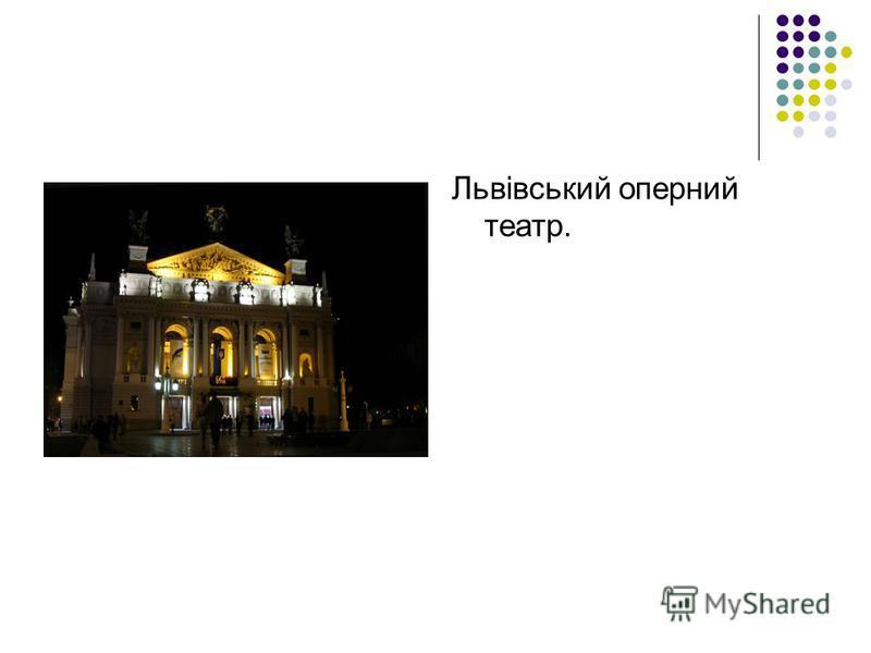 Львівський оперний театр.