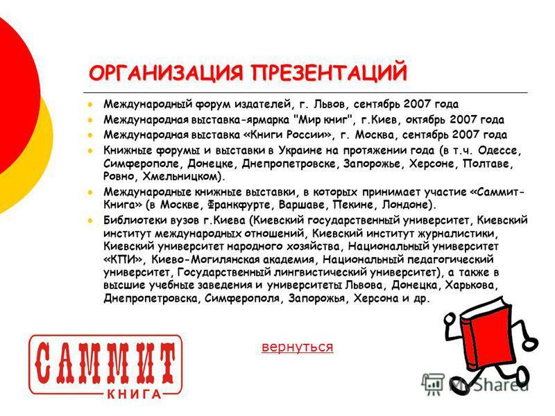 ОРГАНИЗАЦИЯ ПРЕЗЕНТАЦИЙ Международный форум издателей, г. Львов, сентябрь 2007 года Международная выставка-ярмарка