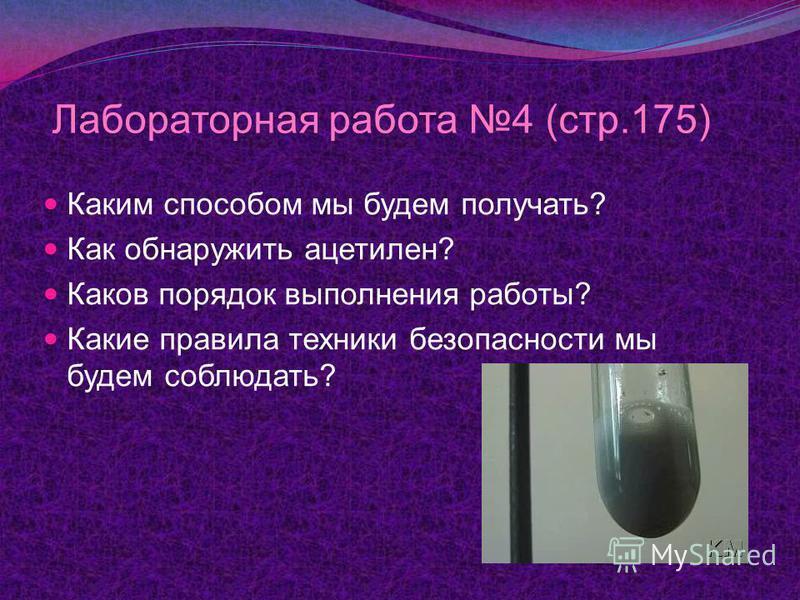 Лабораторная работа 4 (стр.175) Каким способом мы будем получать? Как обнаружить ацетилен? Каков порядок выполнения работы? Какие правила техники безопасности мы будем соблюдать?
