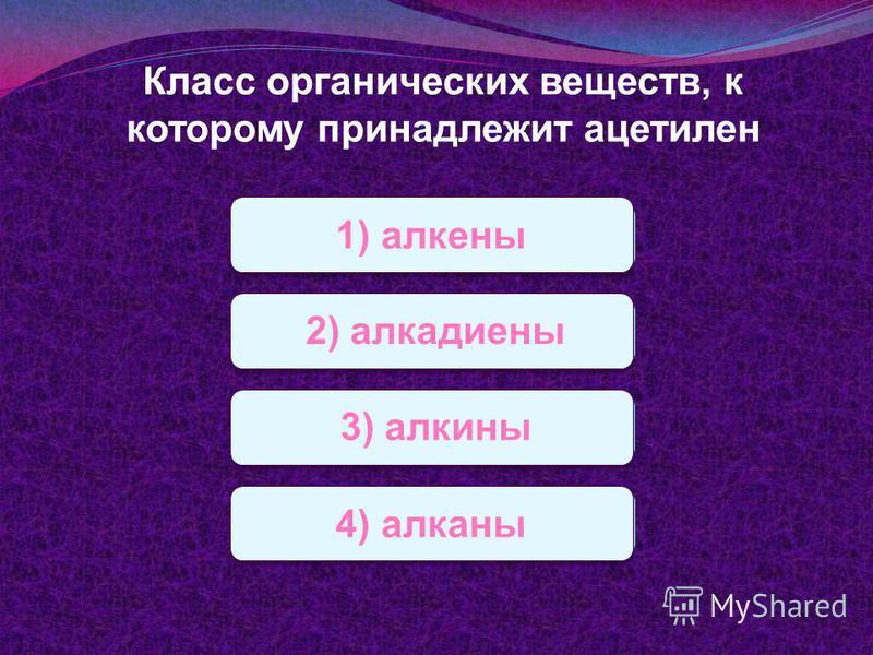 Верно Неверно 1) алкены 2) алкадиены 4) алканы 3) алкины Класс органических веществ, к которому принадлежит ацетилен