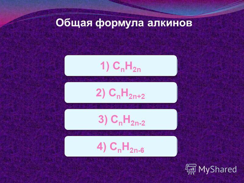 Верно Неверно 1) С n H 2n 2) С n H 2n+2 4) С n H 2n-6 3) С n H 2n-2 Общая формула алкинов