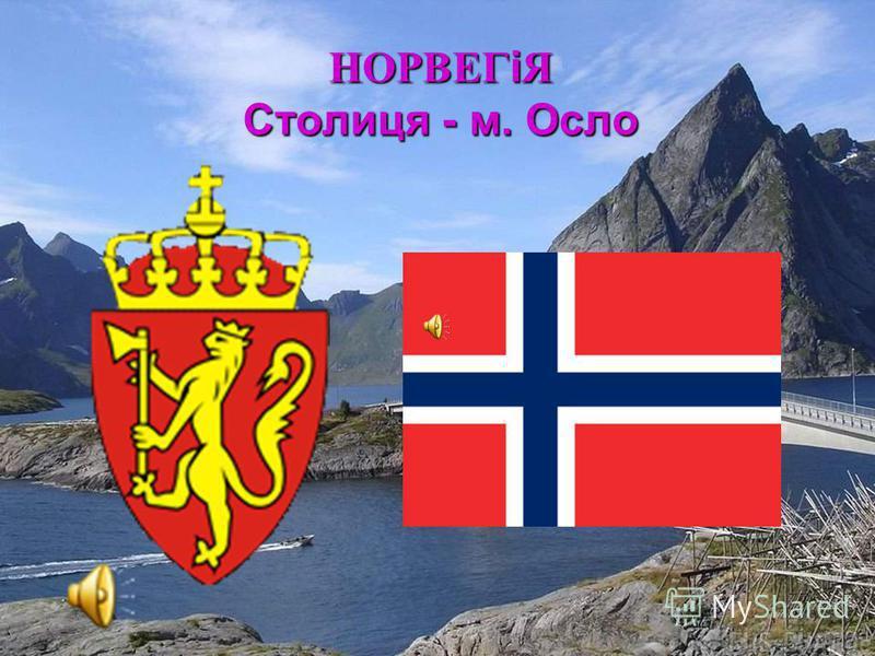 НОРВЕГіЯ Столиця - м. Осло