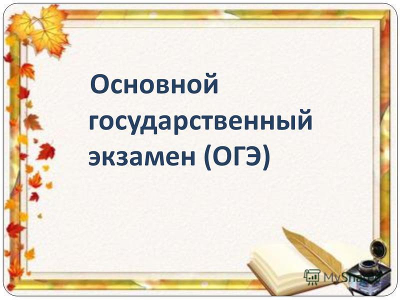 Основной государственный экзамен (ОГЭ)