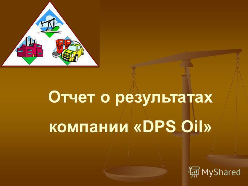 Отчет о результатах компании «DPS Oil»