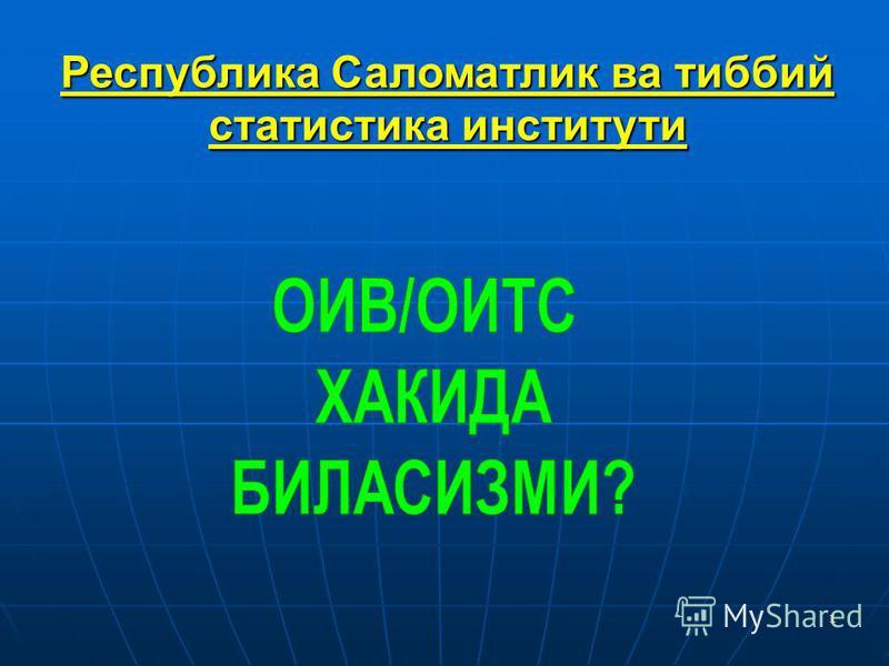 1 Республика Саломатлик ва тиббий статистика институти