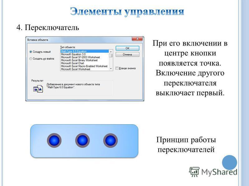 4. Переключатель При его включении в центре кнопки появляется точка. Включение другого переключателя выключает первый. Принцип работы переключателей
