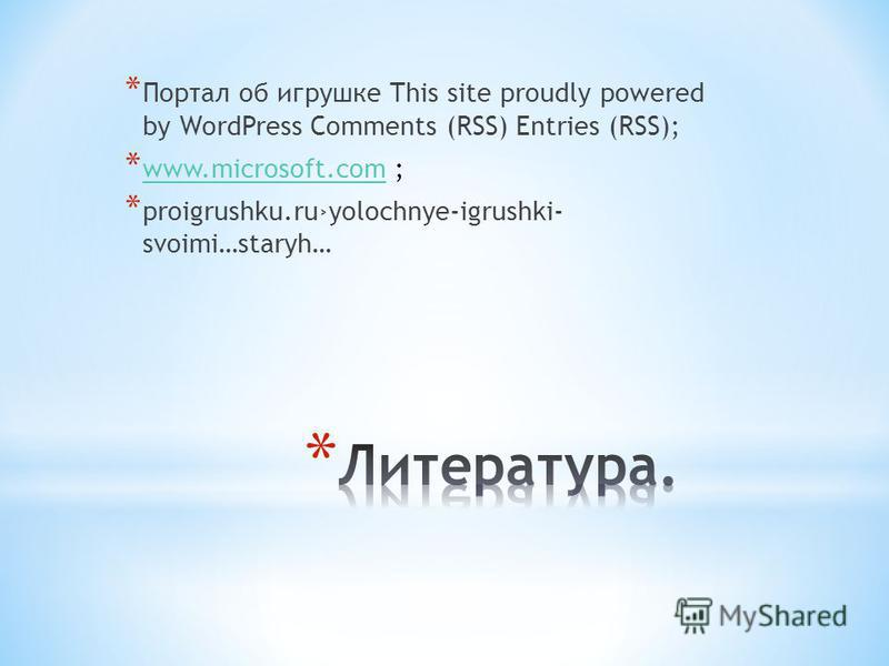 * Портал об игрушке This site proudly powered by WordPress Comments (RSS) Entries (RSS); * www.microsoft.com ; www.microsoft.com * proigrushku.ruyolochnye-igrushki- svoimi…staryh…