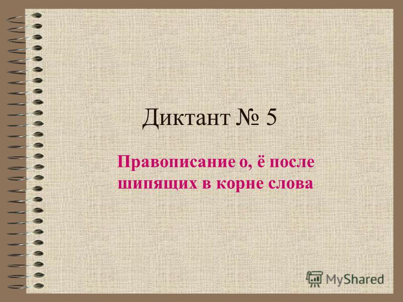 Диктант 5 Правописание о, ё после шипящих в корне слова