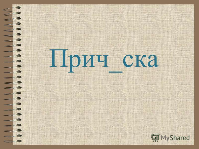 Прич_ска